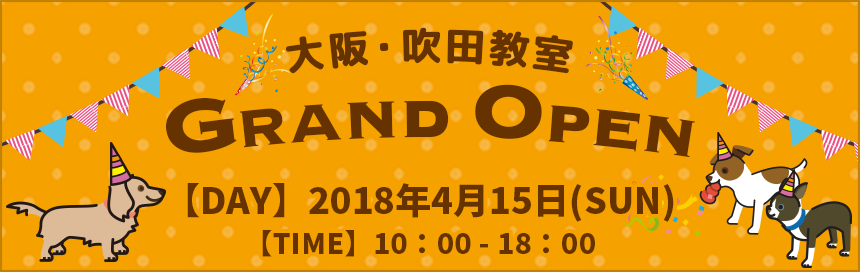大阪・吹田教室、4月15日(日)グランドオープン!!